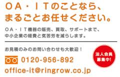 リングロー株式会社