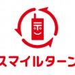 スマイルターン ロゴ
