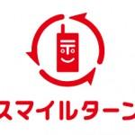 ポストに入れるだけ!簡単・無料で携帯電話を回収する方法