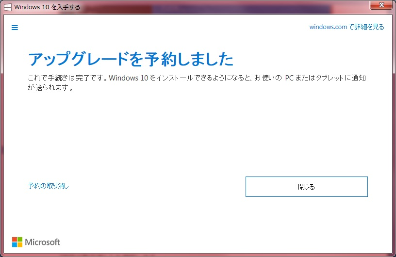 win10up-6