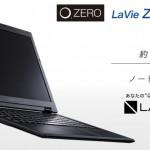 話題のNEC製モバイルパソコン、LaVie Hybrid ZEROの実力と価格