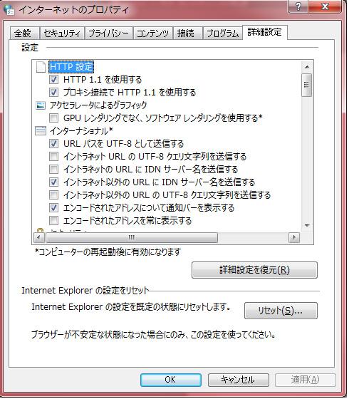 文字化け-7