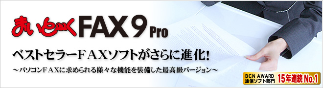 FAX9Pro