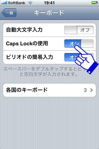 iphone_capslock_3