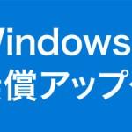 7月29日までにWindows 10にアップグレードしておいた方が良い理由