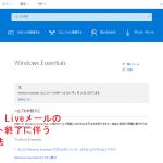 Windows Liveメールのサポートが終了!対処方法とは?①