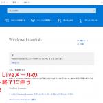 Windows Liveメールのサポートが終了!対処方法とは?②