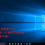 Windows10で画面表示が変わってしまった場合の対処法~アイコン表示編~