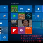 Windows10で画面表示が変わってしまった場合の対処法~タブレットモード編~