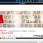 Windows10で画面表示が変わってしまった場合の対処法~画面の向き編~