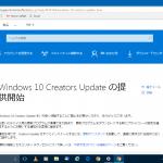 Windows10のCreators UpdateはAnniversary Updateとどう違うのか