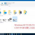 Windows10でUSBメモリやCDの中身を開く方法③