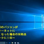 Windows10のパソコンが突然インターネットに繋がらなくなった場合の対処法~電波マークに!印~