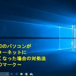 Windows10のパソコンが突然インターネットに繋がらなくなった場合の対処法~飛行機のマーク~