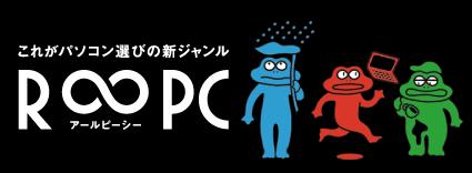 R∞PC(アールピーシー)
