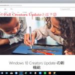Windows 10 のFall Creators Updateとは?②
