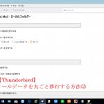 【Thunderbird】メールデータを丸ごと移行する方法②