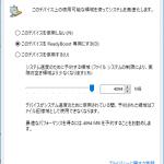 Windows 10でReadyBoostを試す