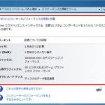 Windows エクスペリエンス インデックスをWindows 10でも使用する方法