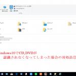 Windows10でCD,DVDが認識されなくなってしまった場合の対処法③