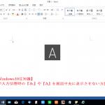 【Windows10豆知識】文字入力切替時の『あ』や『A』を画面中央に表示させない方法