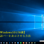 【Windows10豆知識】言語バーを表示させる方法