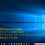 【Windows10豆知識】タスクバーに表示された『アドレス』『リンク』『デスクトップ』を非表示にする方法