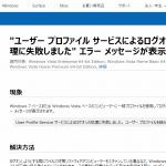 【Windows7】「User Profile Service サービスによるログオンの処理に失敗しました。」エラーの対処法①