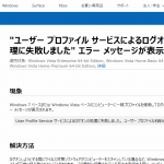 【Windows7】「User Profile Service サービスによるログオンの処理に失敗しました。」エラーの対処法④