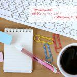 【Windows10】便利なショートカット~[Windows]キー編~