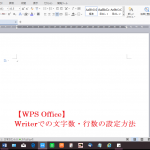 【WPS Office】Writerでの文字数・行数の設定方法