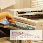 【WPS Office】作成したドキュメントをコンビニで印刷できるようにする方法
