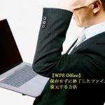 【WPS Office】保存せずに終了したファイルを復元する方法