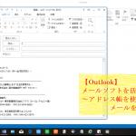 【Outlook】メールソフトを活用しよう!~アドレス帳を使用してメールを作成する~