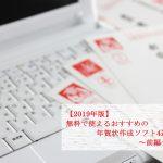 【2019年版】無料で使えるおすすめの年賀状作成ソフト4選 ~前編~