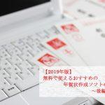 【2019年版】無料で使えるおすすめの年賀状作成ソフト4選 ~後編~