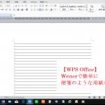 【WPS Office】Writerで簡単に便箋のような用紙を作る方法