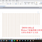【WPS Office】Writerで原稿用紙を使用して文章を作成する方法