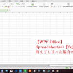 【WPS Office】Spreadsheetsの『fx』欄が消えてしまった場合の対処法