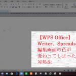 【WPS Office】Writer、Spreadsheetsの編集画面の色が変わってしまった場合の対処法