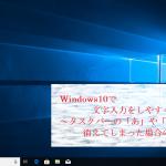 Windows10で文字入力をしやすくする方法~タスクバーの「あ」や「A」が消えてしまった場合の対処法~