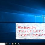 Windows10で文字入力をしやすくする方法~言語バーを表示させる~