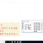 Windows10で文字入力をしやすくする方法~IMEパッドに手書きで入力する~