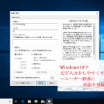 Windows10で文字入力をしやすくする方法~ユーザー辞書に単語を登録する~