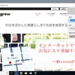 インターネットでサイトをお気に入り登録する方法と開く方法~Microsoft Edge~