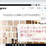 インターネットでサイトをお気に入り登録する方法と開く方法~Google Chrome~