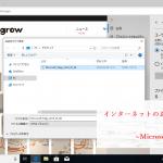 インターネットのお気に入りを移行②~Microsoft Edge~