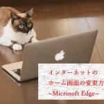 インターネットのホーム画面の変更方法~Microsoft Edge~