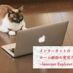 インターネットのホーム画面の変更方法~Internet Explorer~