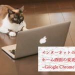 インターネットのホーム画面の変更方法~Google Chrome~